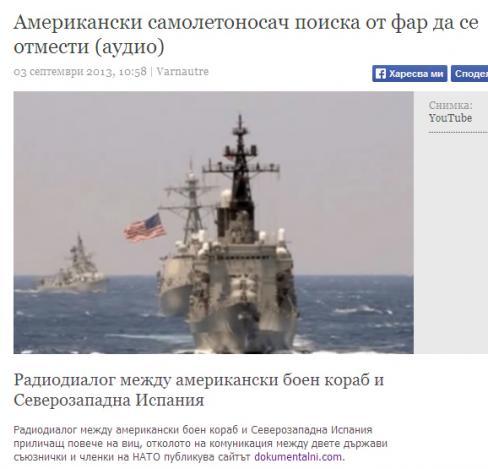 """""""Конфликтът"""" между US кораб и фар"""