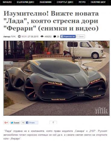 """""""Новата """"Лада"""", която се оказа само 3D проект на руски дизайнер."""